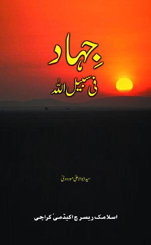 "[urdu style=""font-size:24px;""]جہاد فی سبیل اﷲ[/urdu] Book Cover"