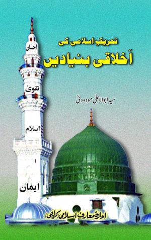 "[urdu style=""font-size:24px;""]تحریکِ اسلامی کی اخلاقی بنیادیں[/urdu] Book Cover"