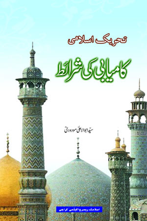"[urdu style=""font-size:24px;""] تحریکِ اسلامی کامیابی کی شرائط[/urdu] Book Cover"